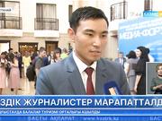 Қостанай облысында аймақтың үздік журналистері марапатталды