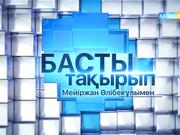 Бақыт Мелдешов: Биылғы сайлауға 288 байқаушы қатысты (ВИДЕО)