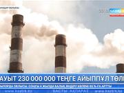Павлодардағы «Қазақстан Алюминийі» АҚ 230 000000 теңге айыппұл төледі