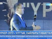 «Үркер-2017» ұлттық сыйлығы табысталды