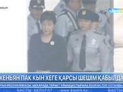 Солтүстік Корея Оңтүстік Кореяның экс-президенті Пак Кын Хені өлім жазасына кесу туралы сырттай үкім шығарды