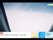 Луина «Астана» (БЕЙНЕБАЯН)