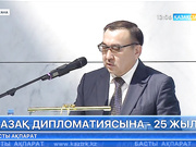 Expo Ақпарат - 29.06.2017 (Толық нұсқа)