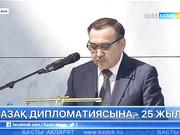 Қазақ дипломатиясына – 25 жыл
