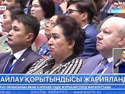 ОСК Сенат депутаттығына сайланған азаматтардың тізімін жариялады