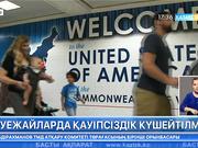 АҚШ шетелден баратын әуе рейстеріне қауіпсіздікті күшейтіп жатыр
