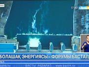 Астанада «Болашақ энергиясы» форумы басталды