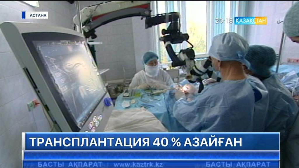 Елімізде трансплантация 40 % азайған