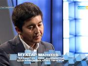 Мұхтар Манкеев: EXPO мемлекетке үш бағытта пайдасын тигізеді