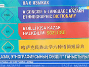 Бүгін елордада «Қазақ этнографиясының сөздігі» таныстырылды