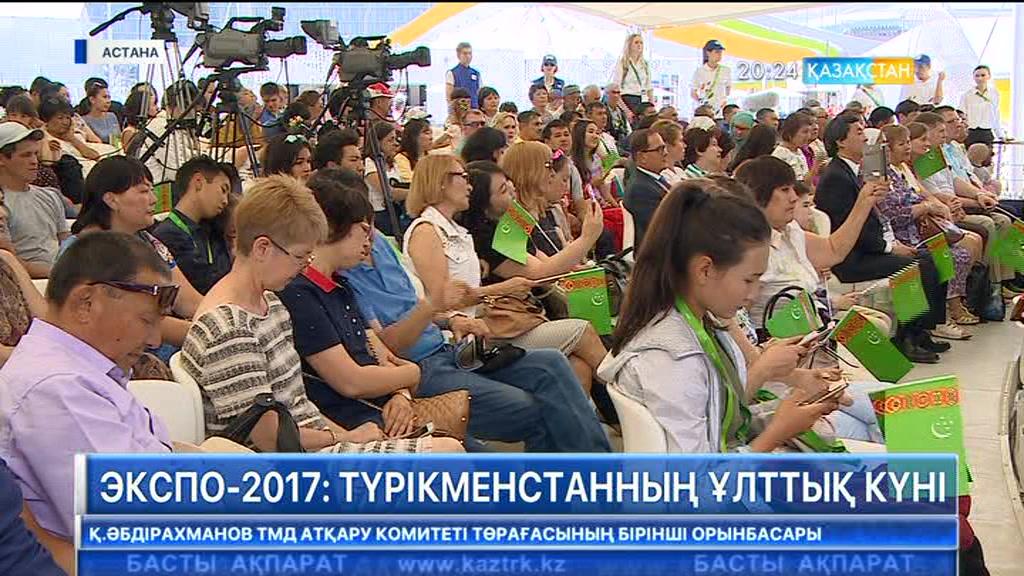 «ЭКСПО» қалашығында Түрікменстанның ұлттық күні аталып өтті