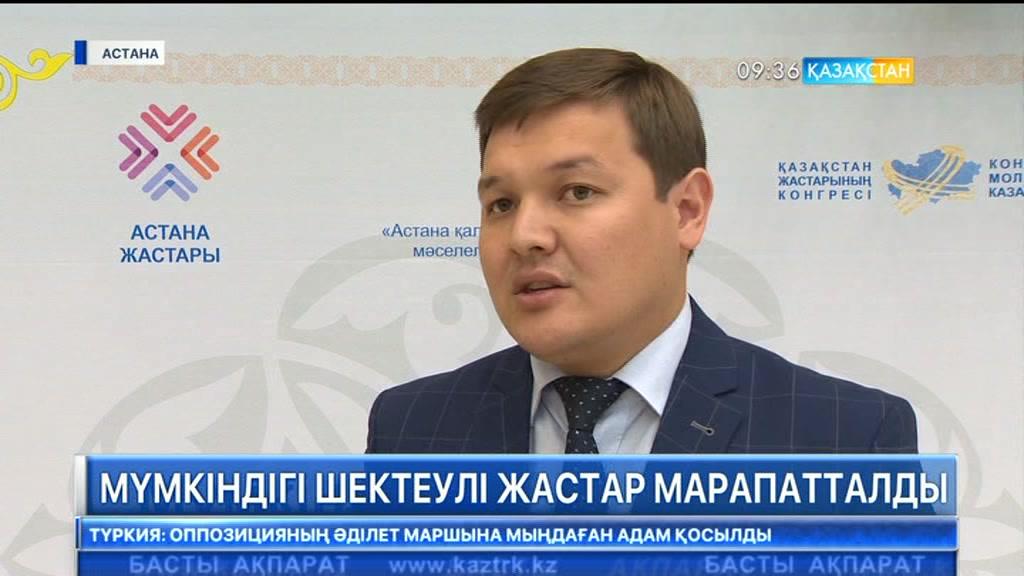 Астанада мүмкіндігі шектеулі жастар марапатталды