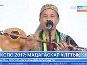 ЭКСПО 2017: Мадагаскар ұлттық күні