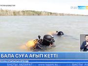 Оңтүстік Қазақстан облысында 3 бала суға ағып кетті
