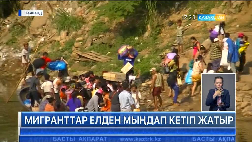 Таиландта жұмыс істеп жүрген мыңдаған мигрант елден кетуге мәжбүр