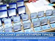 ОСК Сенат депутаттарын тіркеді