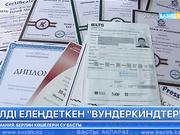 Алматылық Саят Тасан ҰБТ-де ең жоғары 139 балл жинаған