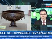 «Әзірет Сұлтан» мемлекеттік музейі Астанада