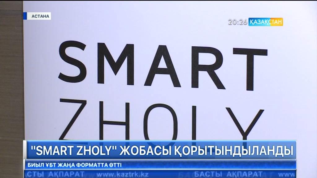 «Smart zholy» жобасы қорытындыланды