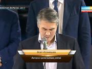 Астана қаласының әкімі Әсет Исекешев палуандарға сәттілік тіледі