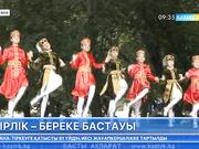 Астанада «Этнос күні» шарасы өтті