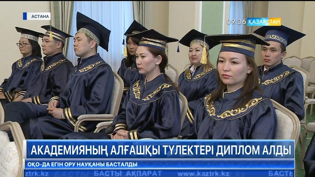 Елордада «Сот төрелігі» академиясының алғашқы түлектері диплом алды