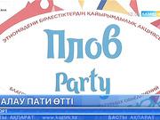 Астана күні қарсаңында «Этноауыл» кешенінде «Палау пати» өтті