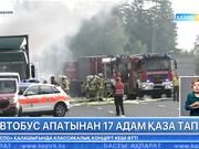 Германияда автобус апатынан 17 адам қаза тапты