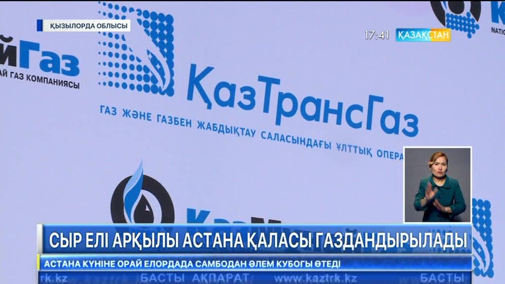 Сыр елі арқылы Астана қаласы газдандырылады