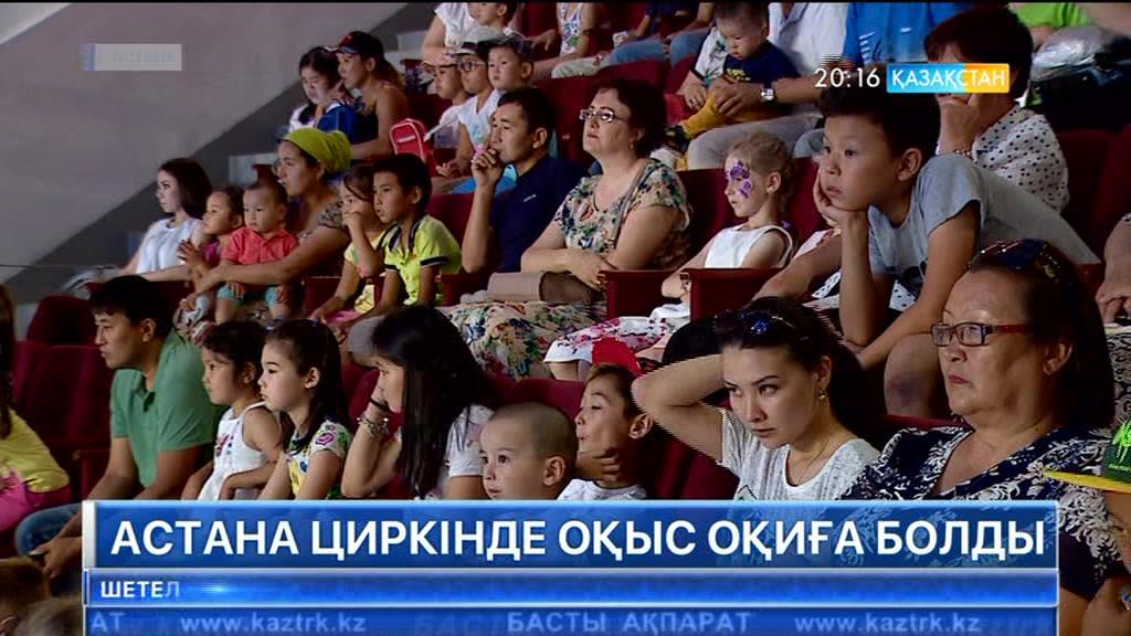 Астана циркінде оқыс оқиға болды