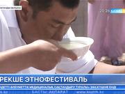 Қарағанды облысында «Ұлытау қымызы» этнофестивалі өтті