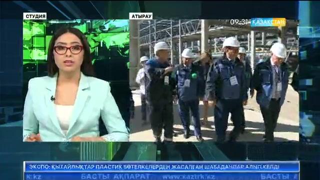 Мәжіліс депутаттары Атырау Мұнай өңдеу зауытының жұмысымен танысты
