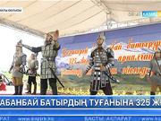 Жетісулықтар дарабоз батыр Қаракерей Қабанбайдың 325 жылдығын атап өтті