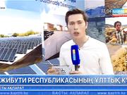 ЭКСПО ақпарат (04.07.2017)