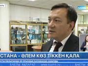 Астана - әлем көз тіккен қала