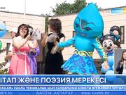 Астанадағы орталықтандырылған кітапханалар жүйесі ерекше шара ұйымдастырды