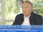 Мемлекет басшысы «Россия 24» телеарнасына сұхбат берді.