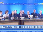 Қайрат Әбдіраxманов: Астана процесінің кезекті кезеңі Сирия шиеленісін шешуге үлкен қадам болмақ
