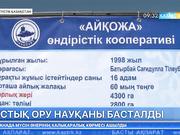 09:30 Таңғы ақпарат (05.07.2017) (Толық нұсқа)