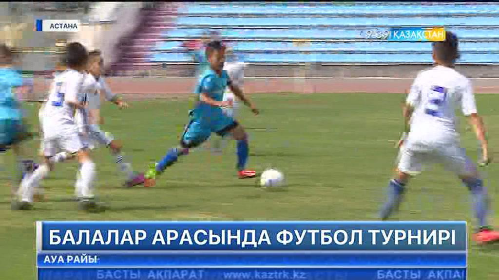 Қажымұқан Мұңайтпасов атындағы стадионда балалар арасында футболдан турнир өтті