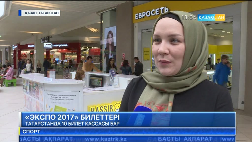 Expo Ақпарат - 05.07.2017 (Толық нұсқа)