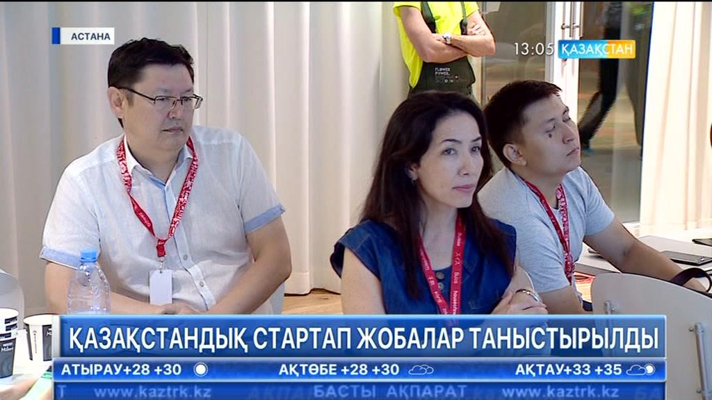 «ЭКСПО» көрмесі аясында қазақстандық стартап жобалардың таныстырылымы өтті