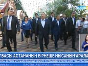 Мемлекет басшысы Астананың көрнекті орындарын аралады