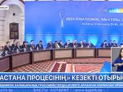Астана процесінің кезекті кезеңі