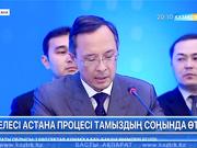 Келесі Астана процесі тамыздың соңында өтеді