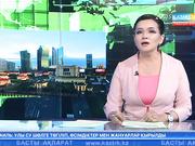 Бүгін Мемлекет басшысы Нұрсұлтан Назарбаев Астана күніне арналған салтанатты қабылдауға қатысты