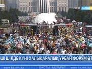 Астанада 7-шілде күні халықаралық урбан форум өтеді