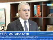 Қазақстандағы АҚШ пен Түркия елшілері Астана күнімен құттықтады