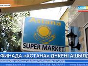 Афинада «Астана» дүкені ашылды
