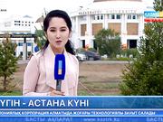 Астанада бүгін қандай қызықты шаралар өтеді?